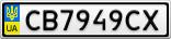 Номерной знак - CB7949CX