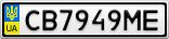 Номерной знак - CB7949ME