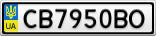 Номерной знак - CB7950BO