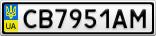 Номерной знак - CB7951AM