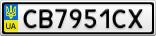 Номерной знак - CB7951CX