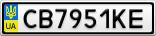 Номерной знак - CB7951KE
