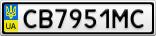 Номерной знак - CB7951MC