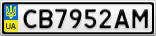 Номерной знак - CB7952AM
