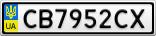 Номерной знак - CB7952CX