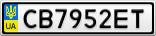 Номерной знак - CB7952ET
