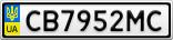 Номерной знак - CB7952MC