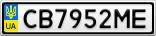 Номерной знак - CB7952ME