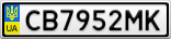 Номерной знак - CB7952MK