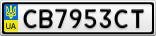 Номерной знак - CB7953CT