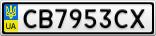 Номерной знак - CB7953CX
