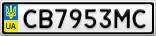 Номерной знак - CB7953MC