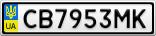 Номерной знак - CB7953MK