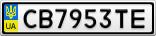 Номерной знак - CB7953TE