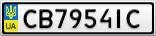Номерной знак - CB7954IC