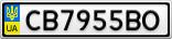 Номерной знак - CB7955BO