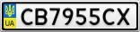 Номерной знак - CB7955CX