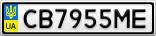 Номерной знак - CB7955ME
