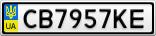 Номерной знак - CB7957KE