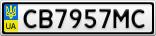 Номерной знак - CB7957MC