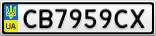 Номерной знак - CB7959CX