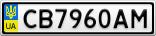 Номерной знак - CB7960AM