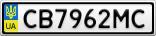 Номерной знак - CB7962MC