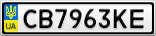 Номерной знак - CB7963KE