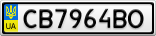 Номерной знак - CB7964BO