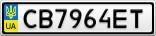 Номерной знак - CB7964ET
