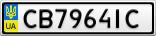 Номерной знак - CB7964IC