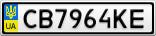 Номерной знак - CB7964KE