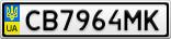 Номерной знак - CB7964MK