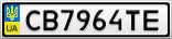 Номерной знак - CB7964TE