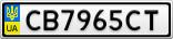 Номерной знак - CB7965CT
