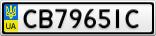 Номерной знак - CB7965IC