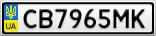 Номерной знак - CB7965MK