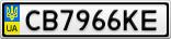 Номерной знак - CB7966KE