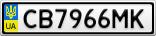 Номерной знак - CB7966MK