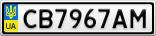 Номерной знак - CB7967AM