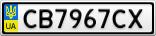 Номерной знак - CB7967CX