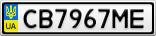 Номерной знак - CB7967ME