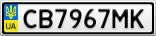 Номерной знак - CB7967MK