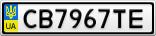 Номерной знак - CB7967TE