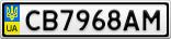Номерной знак - CB7968AM