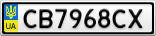 Номерной знак - CB7968CX