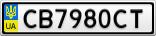 Номерной знак - CB7980CT