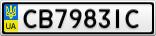 Номерной знак - CB7983IC