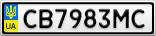 Номерной знак - CB7983MC