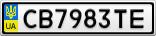 Номерной знак - CB7983TE